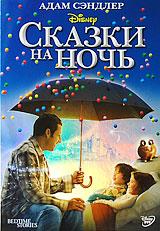 Сказки на ночь на лицензионном DVD или Blu-ray диске в OZON.ru