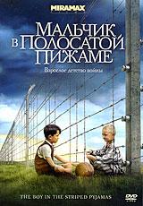 Мальчик в полосатой пижаме - купить фильм The Boy in the Striped Pyjamas на лицензионном DVD или Blu-ray диске в интернет магазине OZON.ru