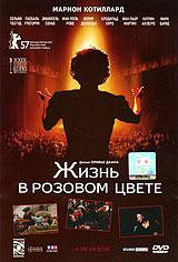 Жизнь в розовом цвете на лицензионном DVD или Blu-ray диске в OZON.ru