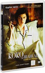 Коко До Шанель на лицензионном DVD или Blu-ray диске в OZON.ru