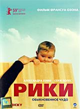 Рики - купить фильм Ricky на лицензионном DVD или Blu-ray диске в интернет магазине OZON.ru