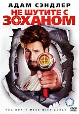 Не шутите с Зоханом на лицензионном DVD или Blu-ray диске в OZON.ru