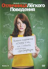 Отличница легкого поведения - купить фильм Easy A на лицензионном DVD или Blu-ray диске в интернет магазине OZON.ru
