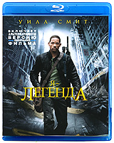 Я - Легенда - купить фильм I Am Legend на лицензионном DVD или Blu-ray диске в интернет магазине OZON.ru