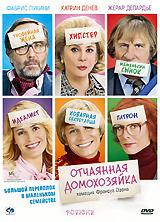 Отчаянная домохозяйка на лицензионном DVD или Blu-ray диске в OZON.ru