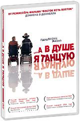 ...А в душе я танцую - купить фильм Inside I'm Dancing на лицензионном DVD или Blu-ray диске в интернет магазине OZON.ru