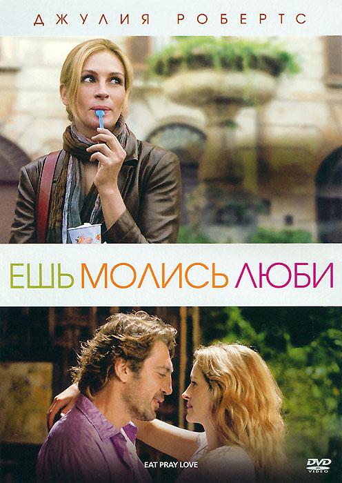 Ешь, молись, люби на лицензионном DVD или Blu-ray диске в OZON.ru
