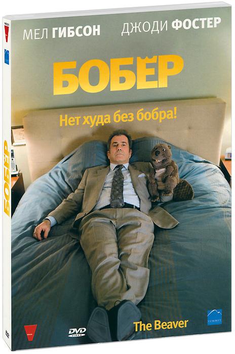 Бобер на лицензионном DVD или Blu-ray диске в OZON.ru