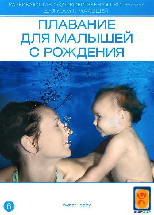Плавание для малышей с рождения - купить фильм Water Baby на лицензионном DVD или Blu-ray диске в интернет магазине OZON.ru