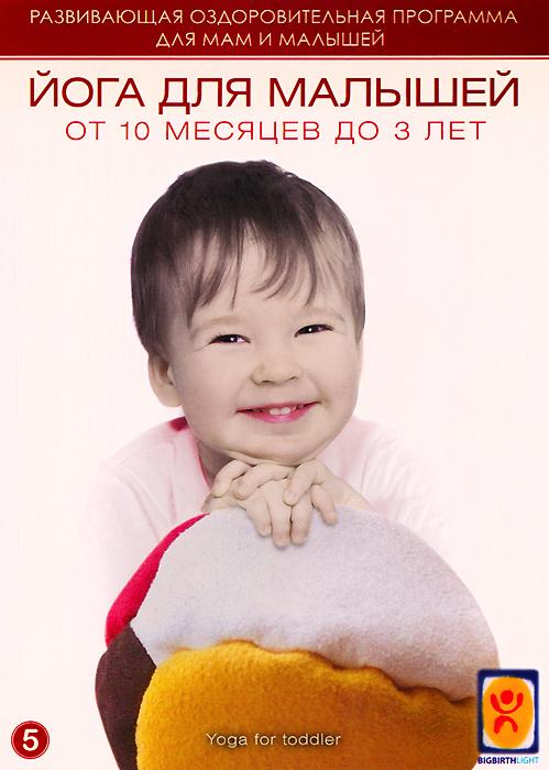 Йога для малышей от 10 месяцев до 3 лет - купить фильм Yoga For Toddler на лицензионном DVD или Blu-ray диске в интернет магазине OZON.ru