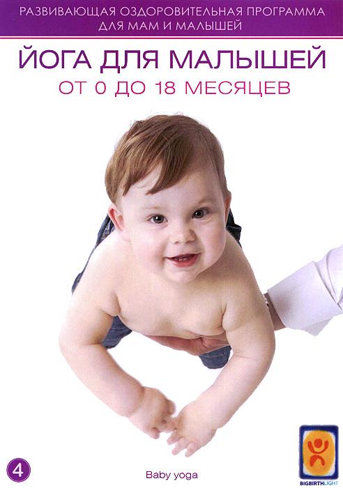 Йога для малышей от 0 до 18 месяцев - купить фильм на лицензионном DVD или Blu-ray диске в интернет магазине OZON.ru