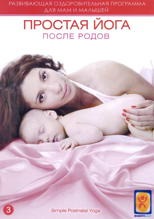 Простая йога после родов - купить фильм Simple Postnatal Yoga на лицензионном DVD или Blu-ray диске в интернет магазине OZON.ru