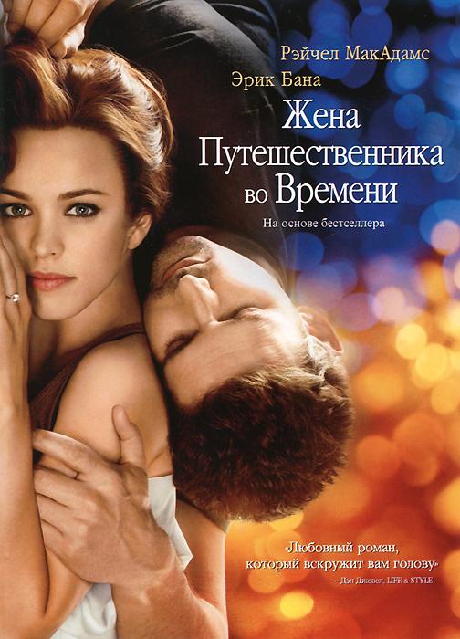 Жена путешественника во времени - купить фильм The Time Traveller's Wife на лицензионном DVD или Blu-ray диске в интернет магазине OZON.ru