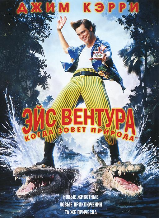 Эйс Вентура: Когда зовет природа - купить фильм Ace Ventura: When Nature Calls на лицензионном DVD или Blu-ray диске в интернет магазине OZON.ru
