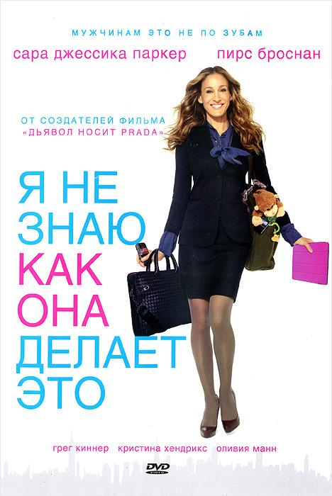 Я не знаю, как она делает это на лицензионном DVD или Blu-ray диске в OZON.ru