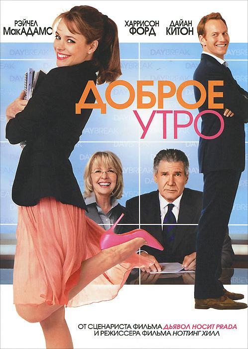 Доброе утро - купить фильм Morning Glory на лицензионном DVD или Blu-ray диске в интернет магазине OZON.ru