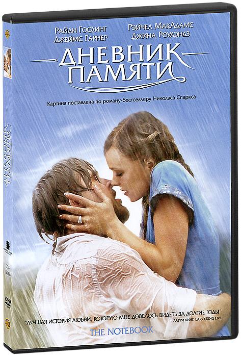 Дневник памяти - купить фильм The Notebook на лицензионном DVD или Blu-ray диске в интернет магазине OZON.ru