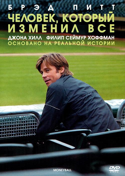 Человек, который изменил все на лицензионном DVD или Blu-ray диске в OZON.ru