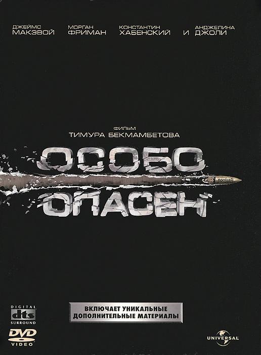 Особо опасен - купить фильм Wanted на лицензионном DVD или Blu-ray диске в интернет магазине OZON.ru