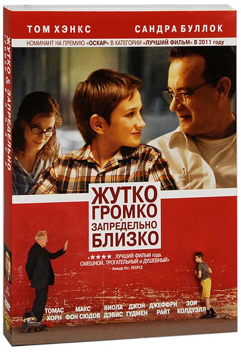 Жутко громко и запредельно близко - купить фильм Extremely Loud & Incredibly Close на лицензионном DVD или Blu-ray диске в интернет магазине OZON.ru
