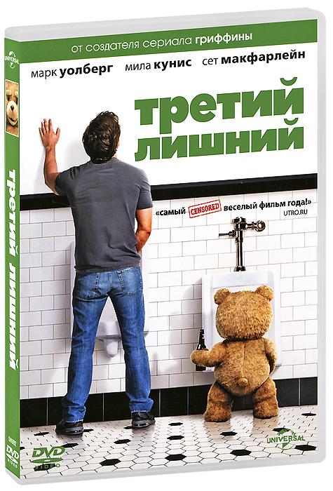 Третий лишний - купить фильм Ted на лицензионном DVD или Blu-ray диске в интернет магазине OZON.ru