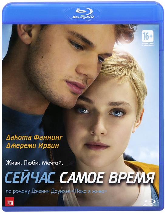 Сейчас самое время - купить фильм Now Is Good на лицензионном DVD или Blu-ray диске в интернет магазине OZON.ru