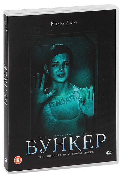 Бункер - купить фильм La cara oculta на лицензионном DVD или Blu-ray диске в интернет магазине OZON.ru