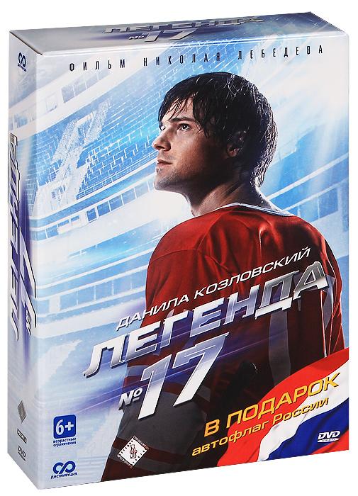 Легенда №17 - купить фильм на лицензионном DVD или Blu-ray диске в интернет магазине OZON.ru