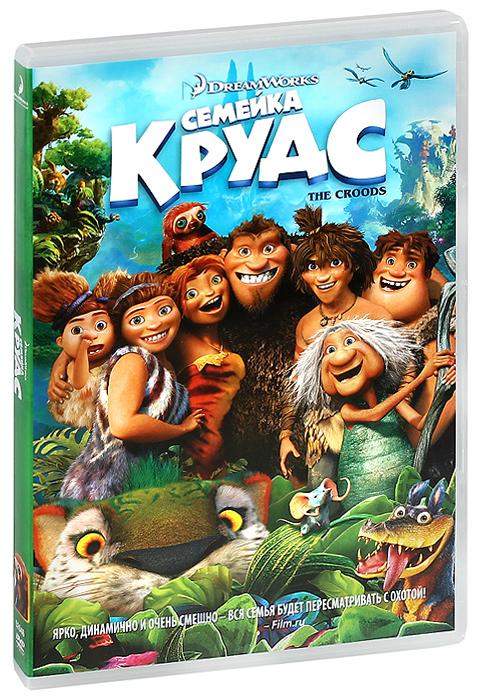 Семейка Крудс - купить фильм The Croods на лицензионном DVD или Blu-ray диске в интернет магазине OZON.ru