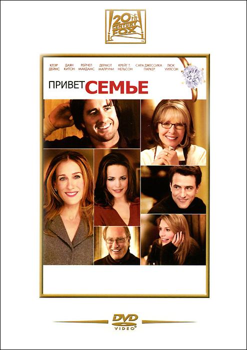 Привет семье - купить фильм The Family Stone на лицензионном DVD или Blu-ray диске в интернет магазине OZON.ru