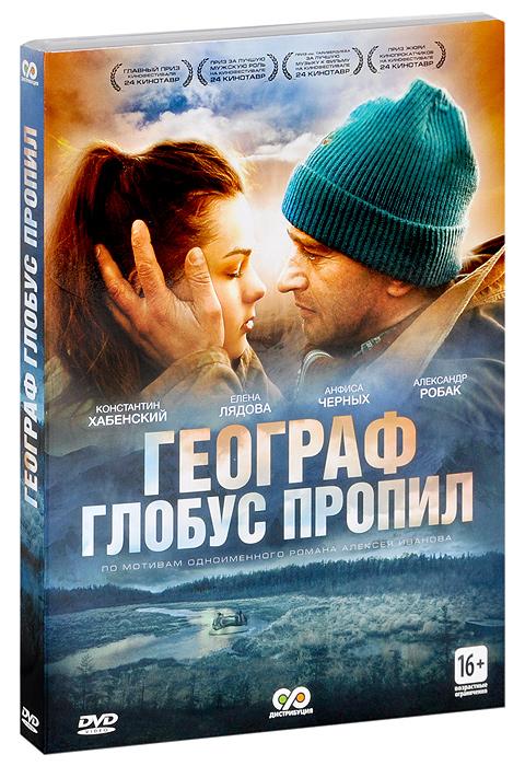 Географ глобус пропил - купить фильм на лицензионном DVD или Blu-ray диске в интернет магазине OZON.ru