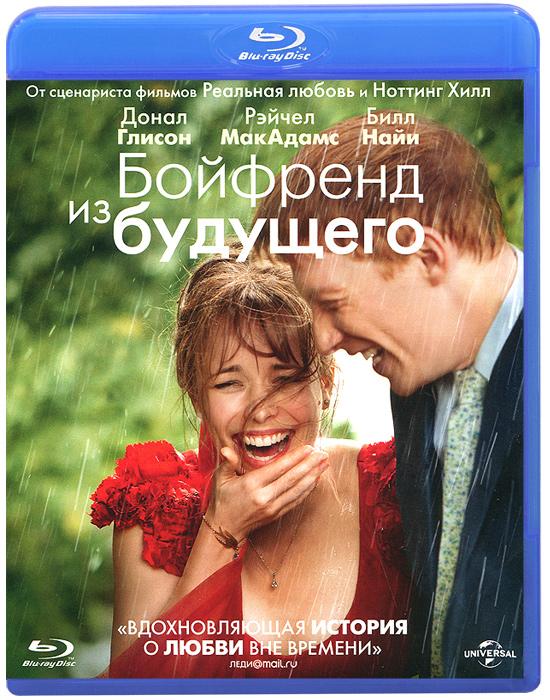 Бойфренд из будущего - купить фильм About Time на лицензионном DVD или Blu-ray диске в интернет магазине OZON.ru