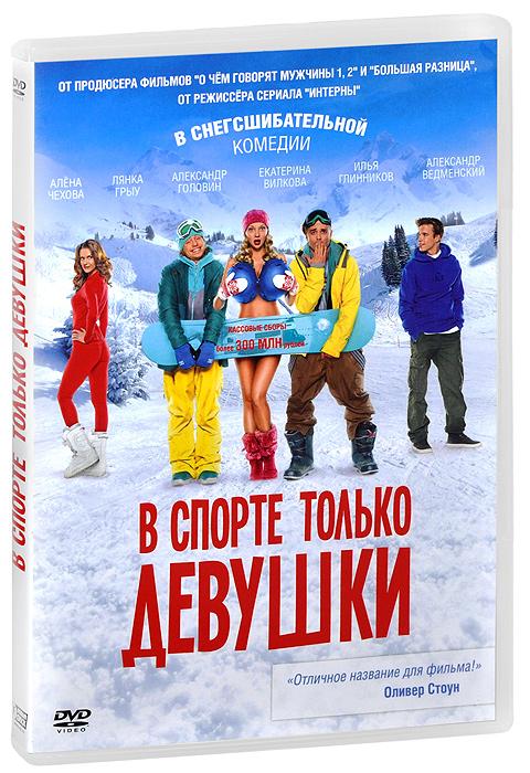 В спорте только девушки - купить фильм на лицензионном DVD или Blu-ray диске в интернет магазине OZON.ru