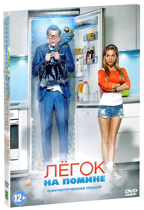 Легок на помине - купить фильм на лицензионном DVD или Blu-ray диске в интернет магазине OZON.ru