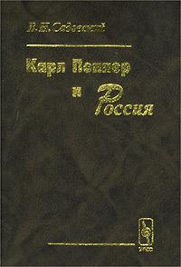 Фото В. Н. Садовский Карл Поппер и Россия. Купить  в РФ