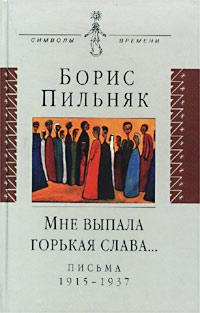 Фото Борис Пильняк Мне выпала горькая слава... Письма 1915-1937 гг.. Купить  в РФ