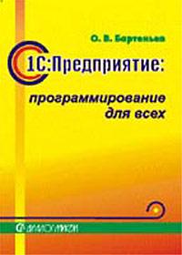 Фото О. В. Бартеньев 1С: Предприятие: программирование для всех. Купить  в РФ