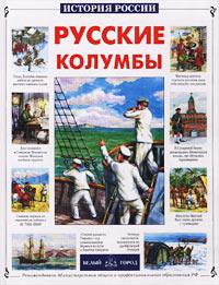 Фото Татьяна Лубченкова Русские колумбы. Купить  в РФ