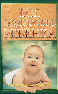 Фото Все о здоровье ребенка. Руководство для родителей. Купить  в РФ