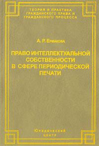 Фото А. Р. Ермакова Право интеллектуальной собственности в сфере периодической печати. Купить  в РФ