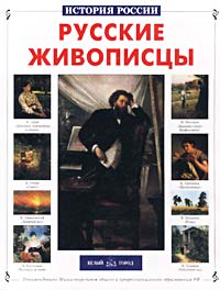 Фото Анатолий Сергеев Русские живописцы. Купить  в РФ