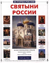 Фото Римма Алдонина Святыни России. Купить  в РФ