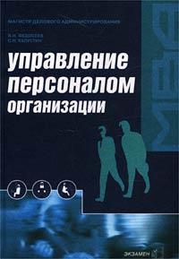 Фото Управление персоналом организации. Купить  в РФ