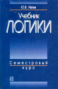 Фото Ю. В. Ивлев Учебник логики. Семестровый курс. Купить  в РФ