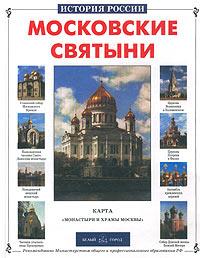 Фото Римма Алдонина Московские святыни. Купить  в РФ