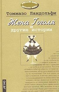 Фото Ландольфи Т. Жена Гоголя и другие истории: Избранное. Купить  в РФ