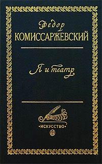 Фото Федор Комиссаржевский Я и театр. Купить  в РФ