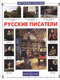 Фото Александр Галкин Русские писатели. Купить  в РФ