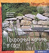 Фото Хайди Хаукрофт Природный камень в саду. Купить  в РФ
