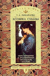 Фото Т. А. Михайлова Хозяйка судьбы. Образ женщины в традиционной ирландской культуре. Купить  в РФ